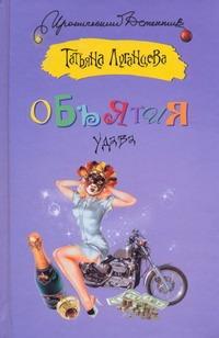 Татьяна Луганцева - Объятия удава обложка книги