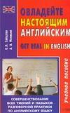 Зайцева О.Л. - Овладейте настоящим английским' обложка книги
