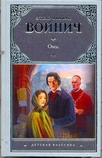 Войнич Э.Л. - Овод обложка книги