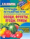 Козырева Л. М. - Овощи, фрукты, ягоды, грибы. Автоматизация трудных звуков' обложка книги