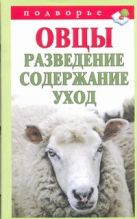 Мороз Т.М. - Овцы. Разведение, содержание, уход' обложка книги