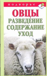 Овцы. Разведение, содержание, уход Мороз Т.М.