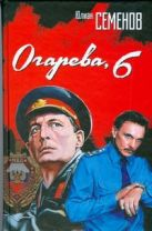 Семенов Ю.С. - Огарева, 6' обложка книги