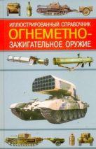 Ардашев А.Н. - Огнеметно-зажигательное оружие' обложка книги