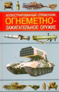 Огнеметно-зажигательное оружие Ардашев А.Н.