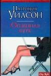 Уилсон П. - Огненная буря' обложка книги