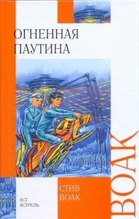 Воак Стив - Огненная паутина обложка книги