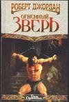 Джордан Р. - Огненный зверь' обложка книги