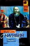 Нагибин Ю.М. - Огненный протопоп' обложка книги