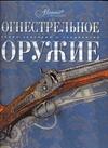 Кузнецов С. - Огнестрельное оружие' обложка книги