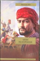 Ян В. Г. - Огни на курганах' обложка книги
