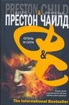 Престон Д. - Огонь и сера' обложка книги