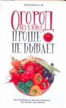 Королькова С.М. - Огород без хлопот: Проще не бывает!' обложка книги