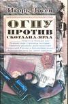 Лосев И. - ОГПУ против Сколтанд - Ярда' обложка книги