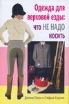 Оукли Джинни - Одежда для верховой езды: что не надо носить' обложка книги