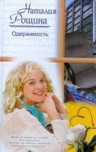 Рощина Н. - Одержимость' обложка книги
