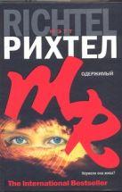 Рихтел Мэтт - Одержимый' обложка книги