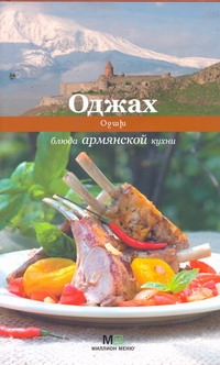 Оджах.Блюда армянской кухни