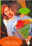 Джейкобс Мелисса - Один - ноль в пользу женщин' обложка книги
