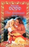 Додд Кристина - Один прекрасный вечер обложка книги