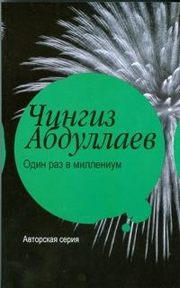 Один раз в миллениум Абдуллаев Ч.А.
