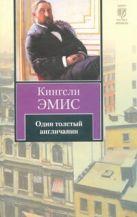 Эмис К. - Один толстый англичанин' обложка книги