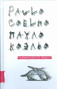 Коэльо П. - Одиннадцать минут обложка книги