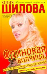 Одинокая волчица, или Я проткну твоё сердце шпилькой Юлия Шилова