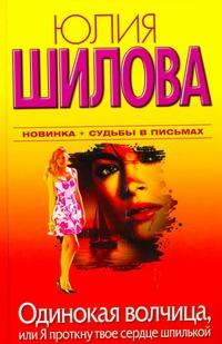 Юлия Шилова - Одинокая волчица, или Я проткну твоё сердце шпилькой обложка книги
