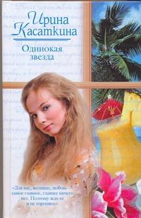 Касаткина И.Л. - Одинокая звезда обложка книги
