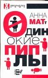 Матт А. - Одинокие пиплы' обложка книги