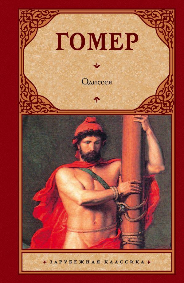 Гомер Одиссея
