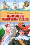 Сабатини Р. - Одиссея капитана Блада' обложка книги