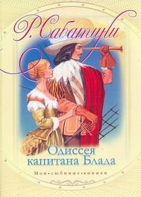 Сабатини Р. - Одиссея капитана Блада обложка книги