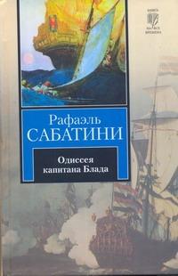 Одиссея капитана Блада - фото 1