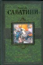 Сабатини Р. - Одиссея капитана Блада. Хроника капитана Блада' обложка книги
