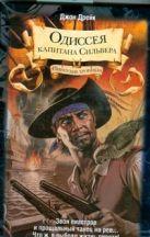 Дрейк Д. - Одиссея капитана Сильвера' обложка книги