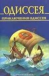 Блейз А.И. - Одиссея. Приключения Одиссея' обложка книги