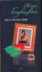 Голубицкая Жанна - Одна Ж в большом городе' обложка книги