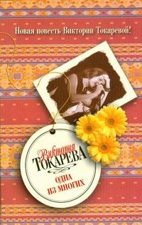 Одна из многих Токарева В.С.