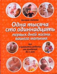 Одна тысяча сто одиннадцать первых дней жизни вашего малыша Фадеева В.В.