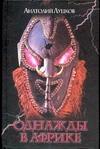 Луцков А. - Однажды в Африке …' обложка книги