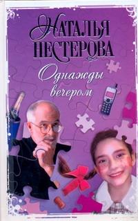 Однажды вечером Нестерова Наталья