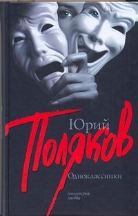 Поляков Ю.М. Одноклассники юрий поляков треугольная жизнь сборник