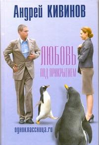 Одноклассница.ru. Любовь под прикрытием Кивинов А.