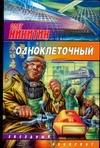 ЗЛ.Никитин