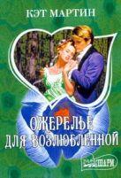 Мартин К. - Ожерелье для возлюбленной' обложка книги