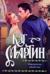 Мартин К. - Ожерелье невесты' обложка книги