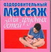 Оздоров.массаж для грудных детей - фото 1