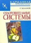 Оздоровительные системы Малахов Г.П.